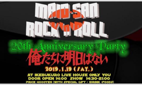 メイドさんロックンロール20th Anniversary Party イベント画像1