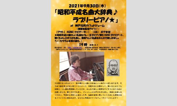 『昭和平成名曲大辞典ラブリーピアノ★』 イベント画像1