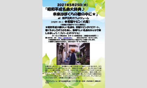 『昭和平成名曲大辞典!未来はぼくらの歌の中に★』 イベント画像1