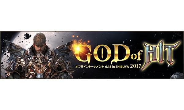 GOD OF HIT 2017 6.18 in SHIBUYA イベント画像1