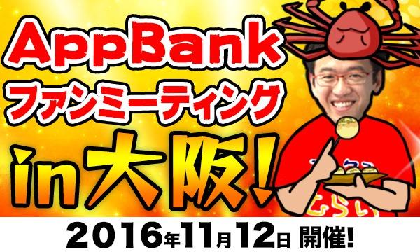AppBank ファンミーティング 2016 in 大阪 【マックスむらい部専用】 イベント画像1