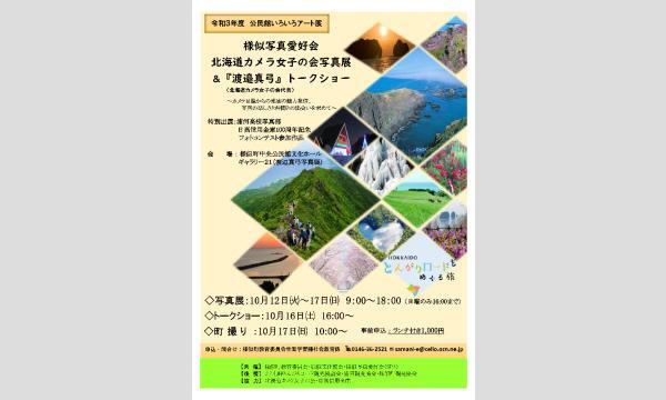 allo? 女性のための写真教室の【参加エントリー】様似写真愛好会・北海道カメラ女子の会写真展イベント