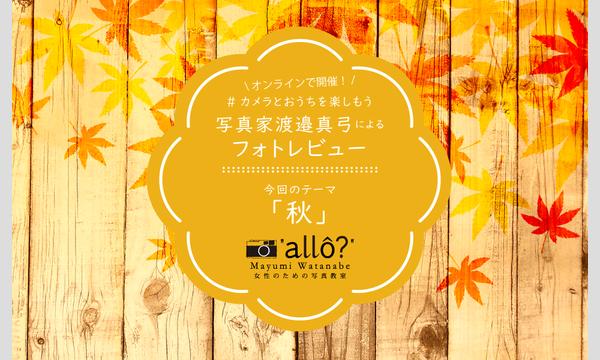 【オンライン開催・10月】カメラとおうちを楽しもう 渡邊真弓フォトレビュー「秋」allo?写真教室 イベント画像1