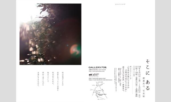 渡邉真弓写真展「そこにある」ギャラリートーク イベント画像1