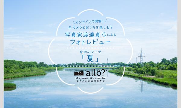 【オンライン開催】カメラとおうちを楽しもう 渡邊真弓フォトレビュー「夏」 イベント画像1