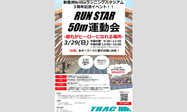 新豊洲Brilliaランニングスタジアム3周年記念イベント-誰もがヒーローになれる場所-RUN STAR50m親子運動会 イベント画像1