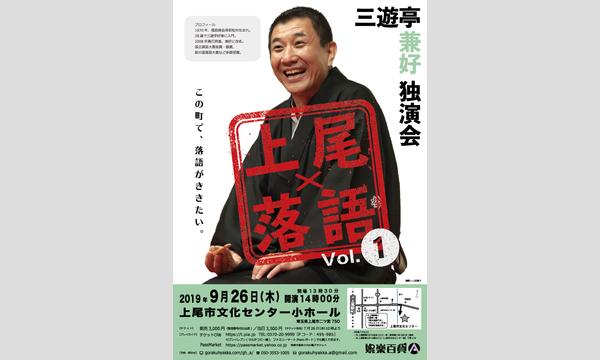 [上尾×落語]Vol.1三遊亭兼好独演会 イベント画像3