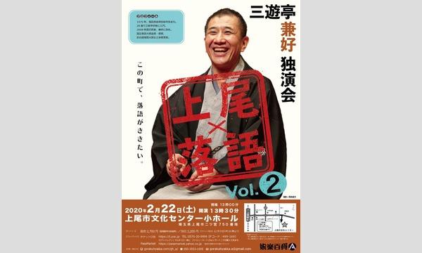 上尾×落語Vol.2「三遊亭兼好独演会」 イベント画像1