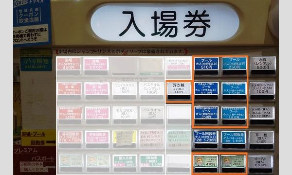 3月6日(土曜日) ユーフォリア千里浜 プール入場整理券 イベント画像2