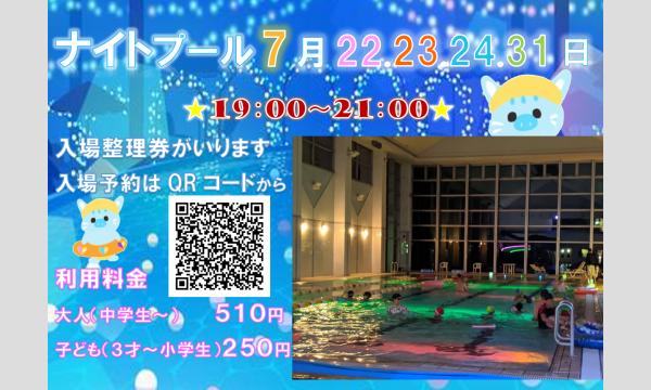 7月31日(土)ナイトプール!入場予約券 イベント画像1