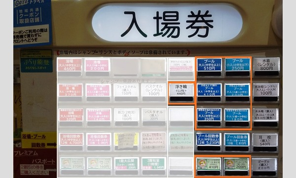 3月13日(土曜日) ユーフォリア千里浜 プール入場整理券 イベント画像2