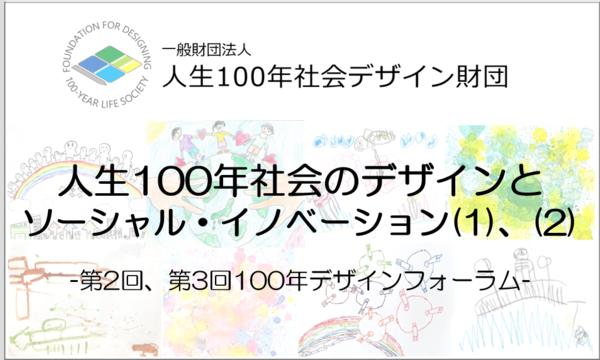 人生100年社会のデザインとソーシャル・イノベーション(1)、(2)配信チケット イベント画像1