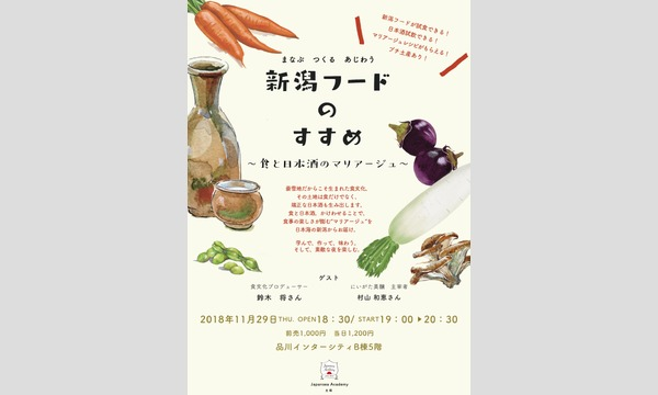 まなぶ つくる あじわう 新潟フードのすすめ 〜食と日本酒のマリアージュ〜 イベント画像1