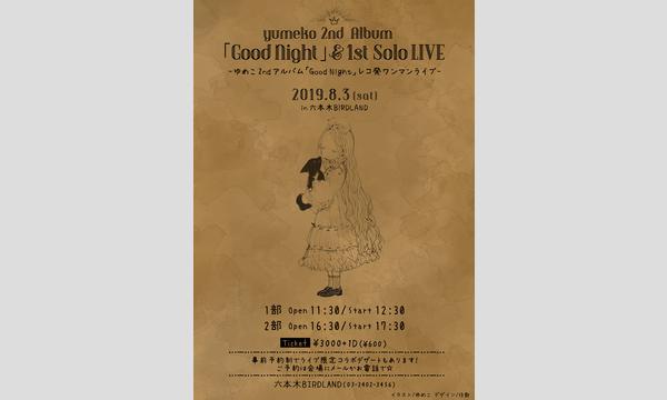ゆめこ2ndアルバム「Good Night」Release 1st Solo LIVE イベント画像1