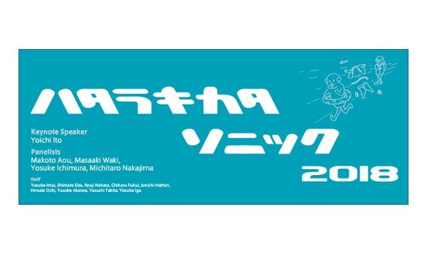 ハタラキカタソニック2018 イベント画像3