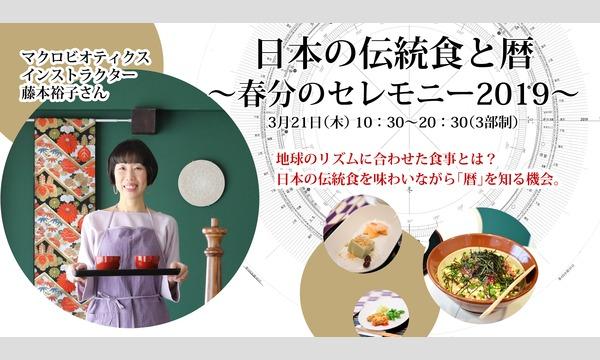 日本の伝統食と暦 ~春分のセレモニー2019~ イベント画像1