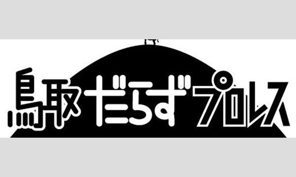 鳥取だらずプロレスファン感謝デー イベント画像1