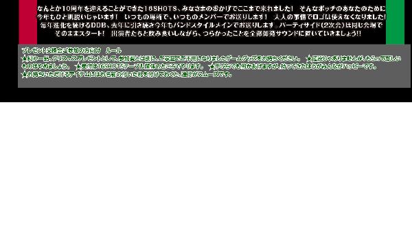 DDB2016 イベント画像3