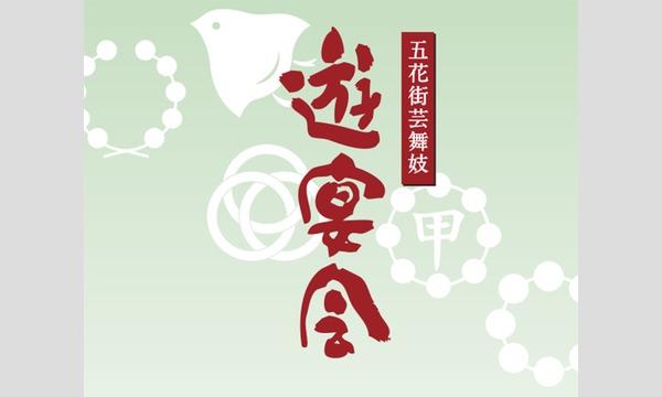 五花街芸舞妓遊宴会 イベント画像1