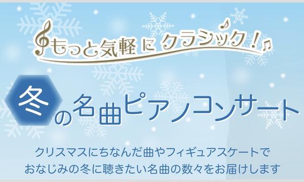 もっと気軽にクラシック!冬の名曲ピアノコンサート イベント画像1