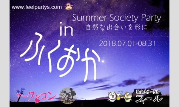 [ 福岡 ] 出会い 友達づくり | 2018/7/15(日) 同世代の出会い 30代・40代中心 イベント画像1