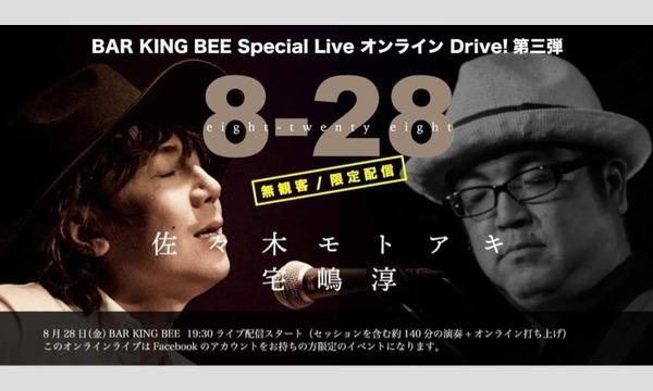 BAR KING BEE Special Live オンライン Drive! イベント画像1