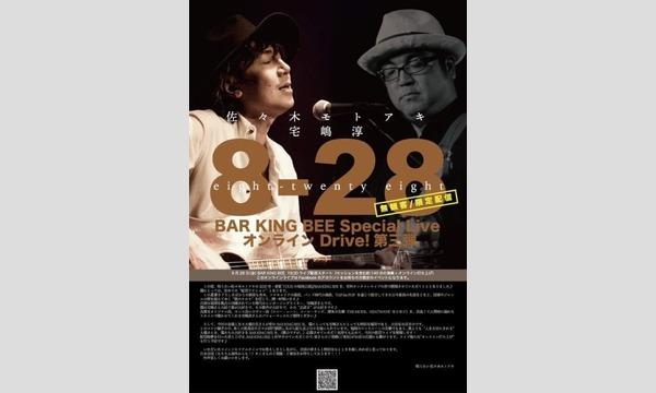 BAR KING BEE Special Live オンライン Drive! イベント画像2