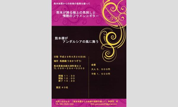 熊本櫻がアンダルシアの風に舞う in熊本イベント