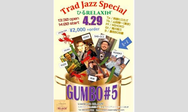 Trad Jazz Special GUMBO#5 イベント画像1