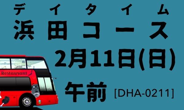 2/11日_午前_デイタイム_浜田駅出発_石見レストランバス_DHA0211 in島根イベント