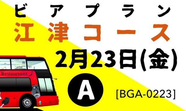 2/23金_ビアタイム_江津駅出発_Aコース_石見レストランバス_BGA0223 イベント画像1