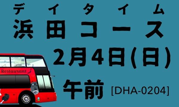 2/4日_午前_デイタイム_浜田駅出発_石見レストランバス_DHA0204 in島根イベント