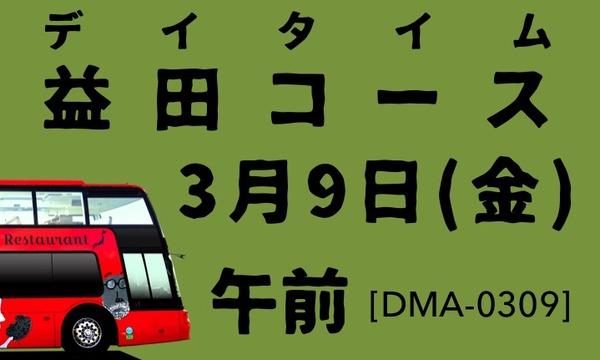 3/9金_午前_デイタイム_益田駅出発_石見レストランバス_DMA0309 イベント画像1