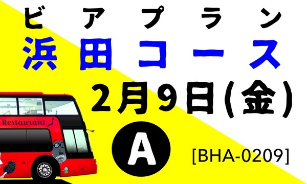 2/9金_ビアタイム_浜田駅出発_Aコース_石見レストランバス_BHA0209 イベント画像1