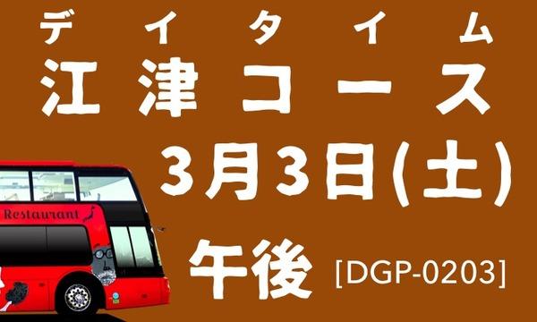3/3土_午後_デイタイム_江津駅出発_石見レストランバス_DGP0303 イベント画像1