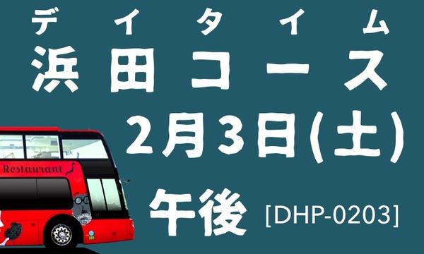 2/3土_午後_デイタイム_浜田駅出発_石見レストランバス_DHP0203 in島根イベント