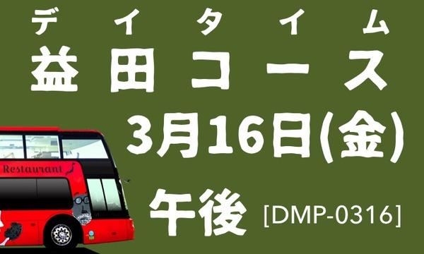 3/16金_午後_デイタイム_益田駅出発_石見レストランバス_DMP0316 イベント画像1