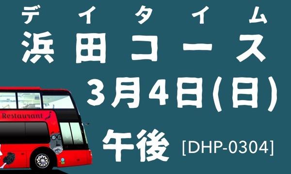 3/4日_午後_デイタイム_浜田駅出発_石見レストランバス_DHP0304 イベント画像1