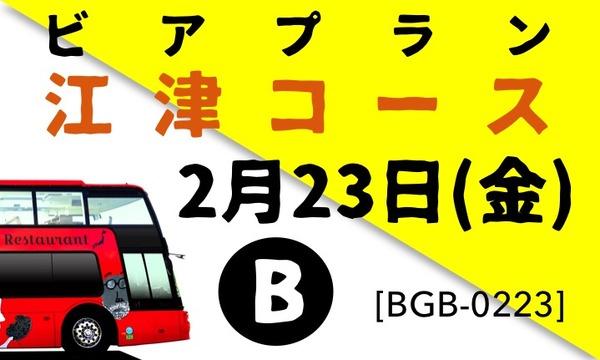 2/23金_ビアタイム_江津駅出発_Bコース_石見レストランバス_BGB0223 イベント画像1