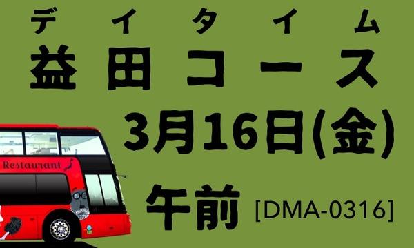 3/16金_午前_デイタイム_益田駅出発_石見レストランバス_DMA0316 in島根イベント