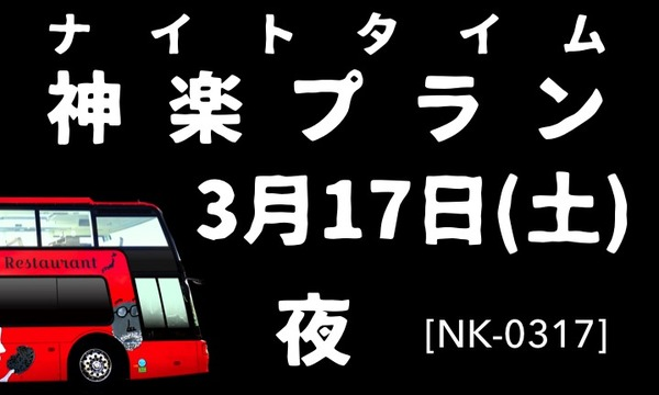 3/17土_夜_神楽コース_浜田駅出発_石見レストランバス_NK0317 イベント画像1
