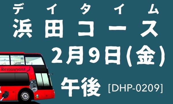 2/9金_午後_デイタイム_浜田駅出発_石見レストランバス_DHP0209 in島根イベント