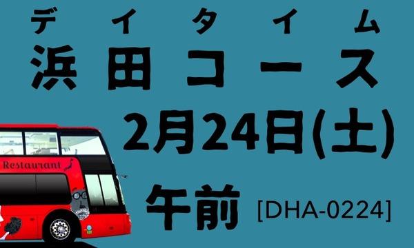 2/24土_午前_デイタイム浜田駅出発_石見レストランバス_DHA0224 in島根イベント