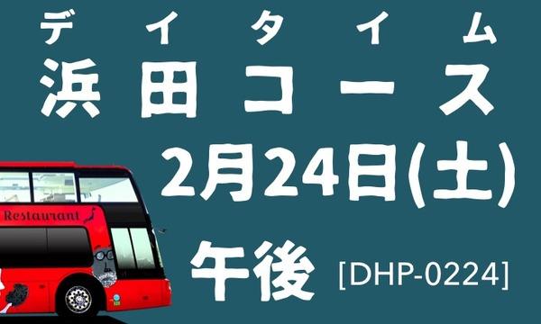 2/24土_午後_デイタイム_浜田駅出発_石見レストランバス_DHP0224 イベント画像1