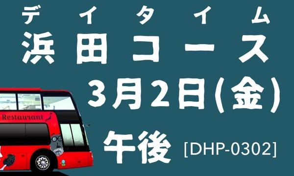 3/2金_午後_デイタイム_浜田駅出発_石見レストランバス_DHP0302 in島根イベント