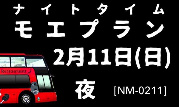 2/11日_夜_モエコース_浜田駅出発_石見レストランバス_NM0211 イベント画像1