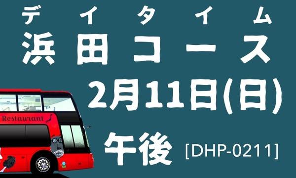 2/11日_午後_デイタイム_浜田駅出発_石見レストランバス_DHP0211 イベント画像1