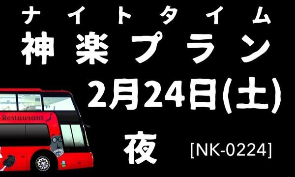 2/24土_夜_神楽コース_浜田駅出発_石見レストランバス_NK0224 in島根イベント