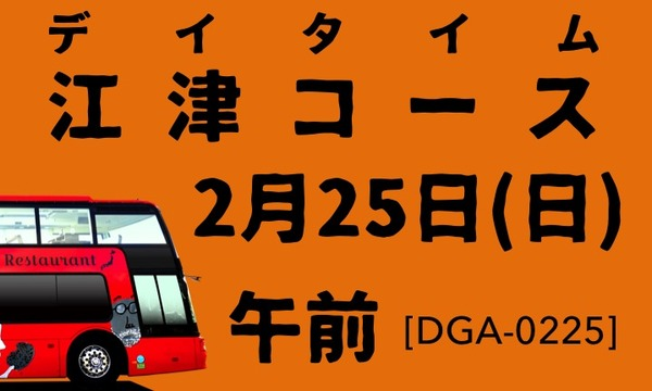 2/25日_午前_デイタイム_江津駅出発_石見レストランバス_DGA0225 イベント画像1