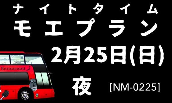 2/25日_夜_モエコース_浜田駅出発_石見レストランバス_NM0225 イベント画像1